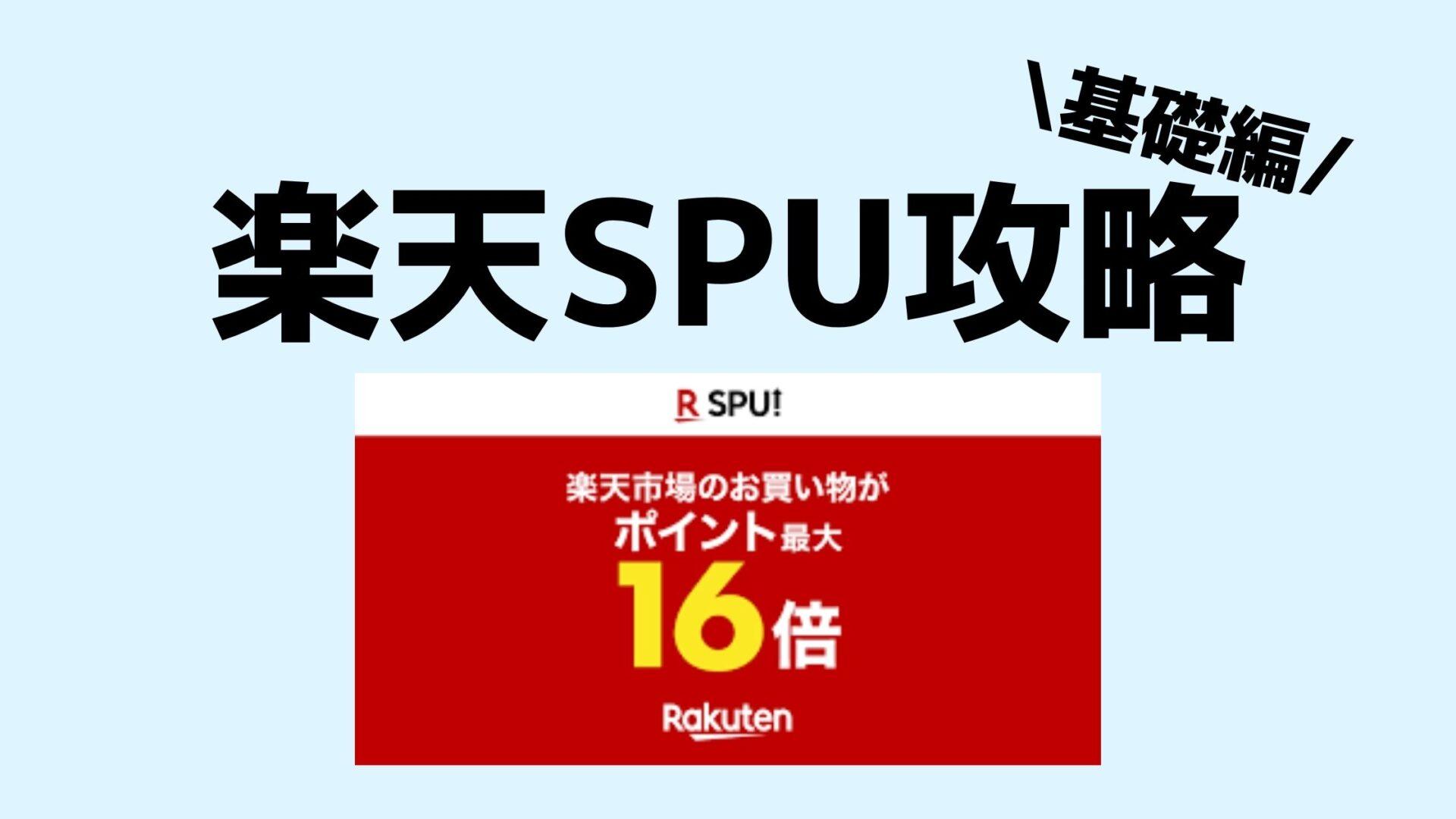 楽天SPU攻略・基礎編å