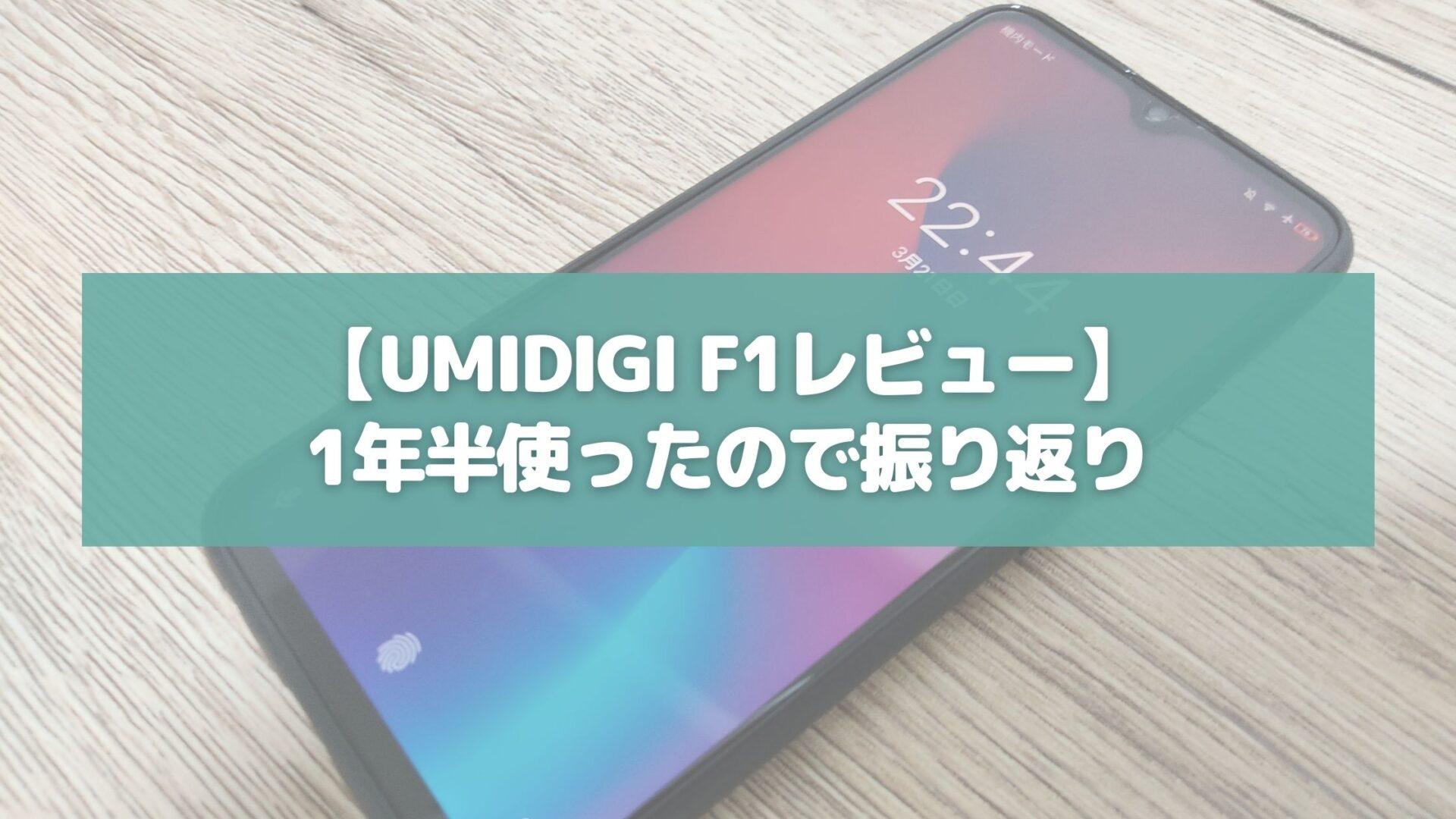 UMIDIGI F1レビュー