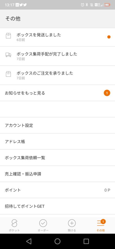 サマリーポケット アプリ通知画面