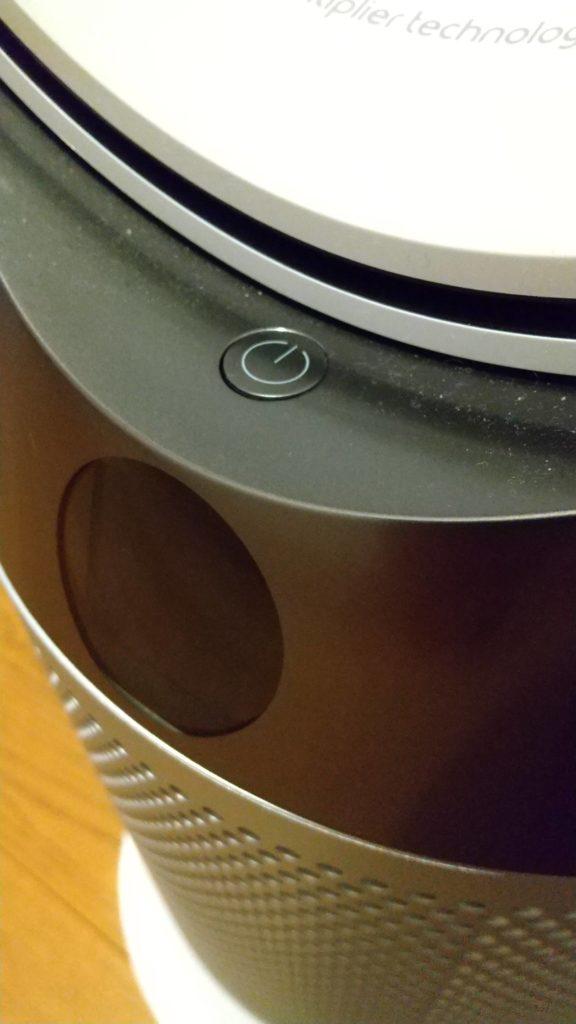 ダイソンピュアホットクール電源ボタン