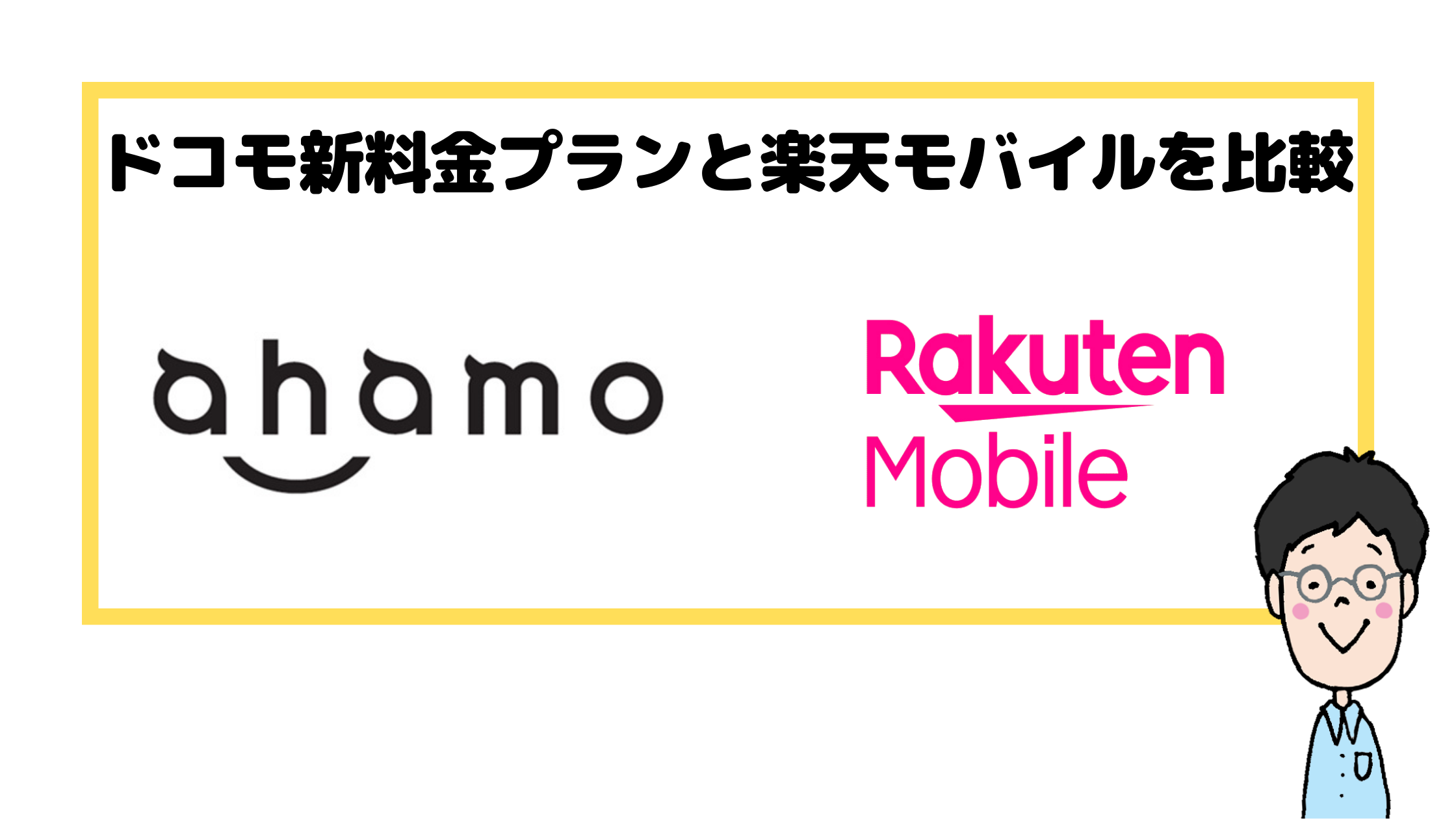 ahamo_楽天モバイル比較