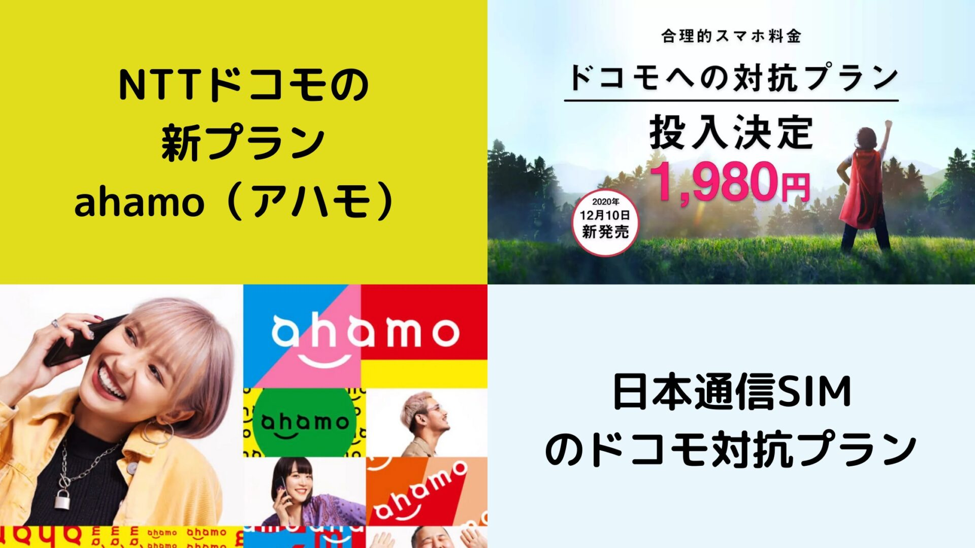 ahamo_日本通信SIM比較