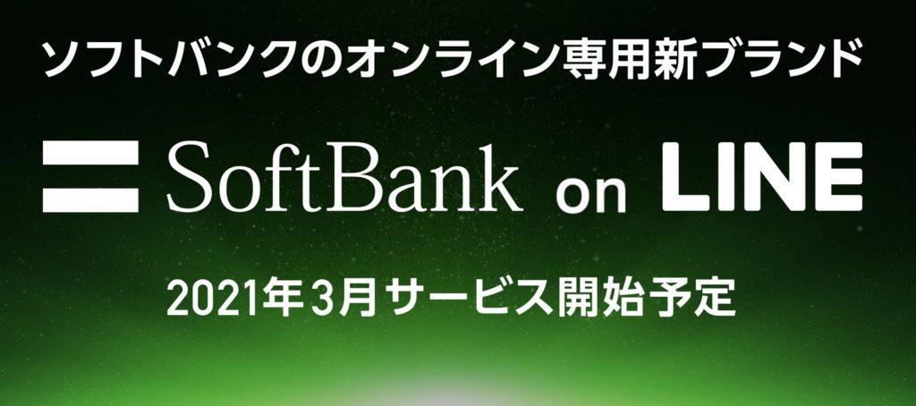 SoftbankonLINE_2021年3月サービス開始予定