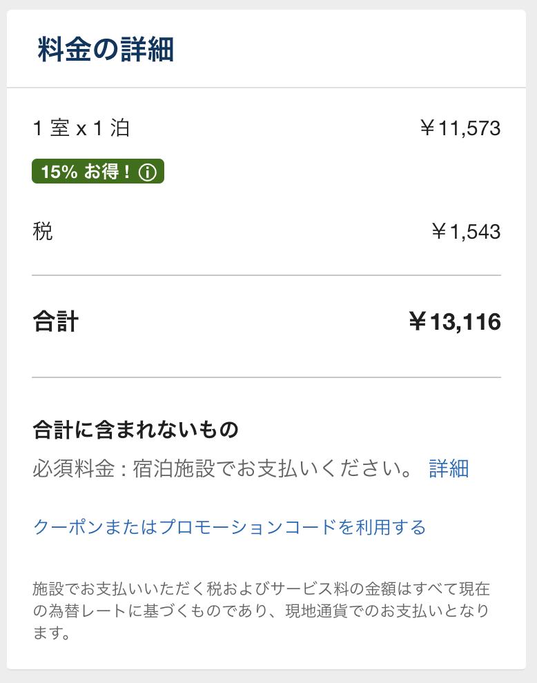 Expediaダイワロイネットホテル宿泊料