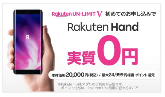 楽天モバイルキャンペーン_Rakuten Hand