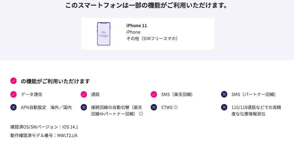 楽天モバイルiPhone 11対応状況