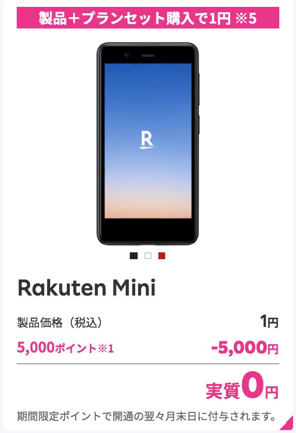 Rakuten Mini端末1円キャンペーン