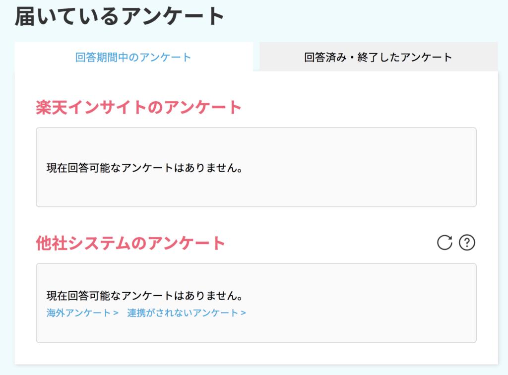 楽天インサイトアンケートページ