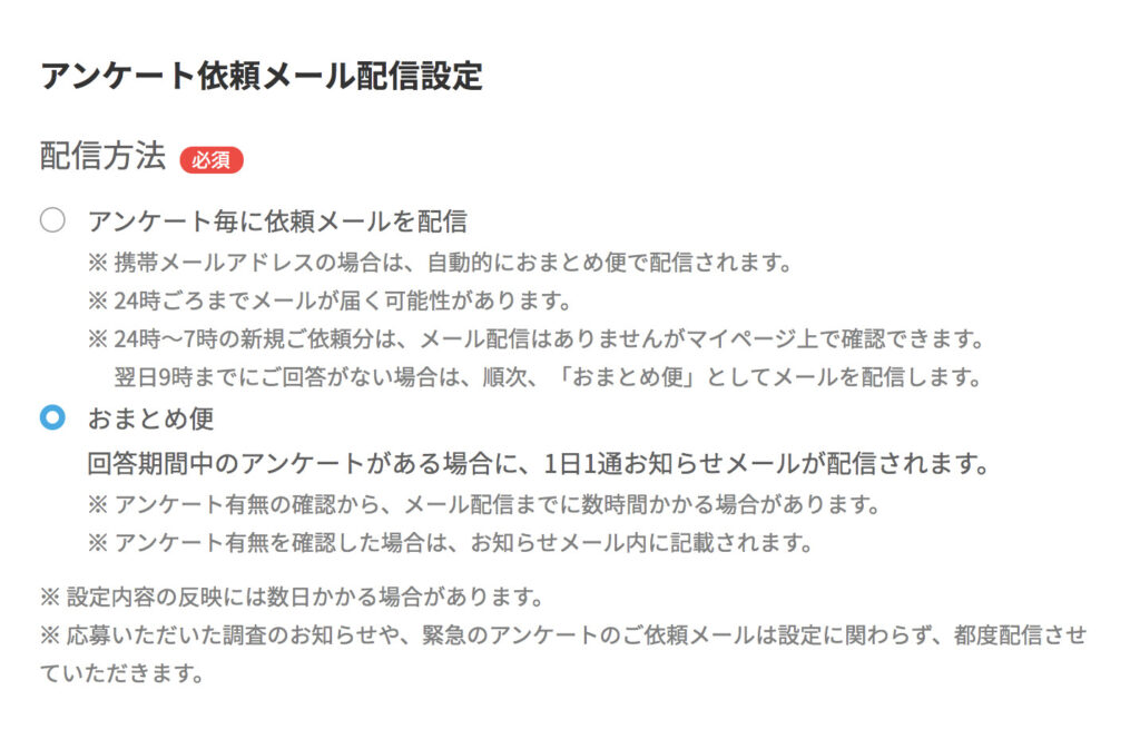 楽天インサイトアンケート依頼メール配信設定画面
