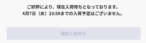 Rakuten Hand入荷待ち