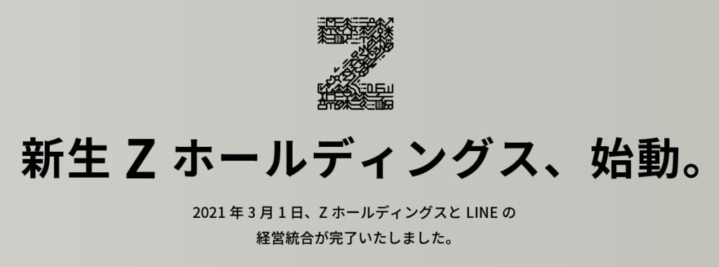 ZホールディングスとLINEの経営統合