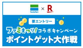 楽天モバイルファミマコラボキャンペーン