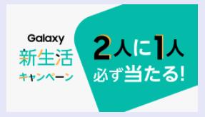 楽天モバイルGalaxyキャンペーン