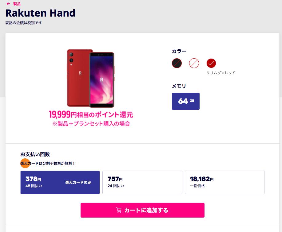 Rakuten Hand購入画面
