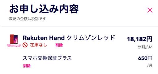 Rakuten Hand 購入画面(在庫なし)