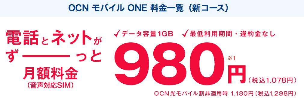 OCNモバイルONE新コース(旧プラン)