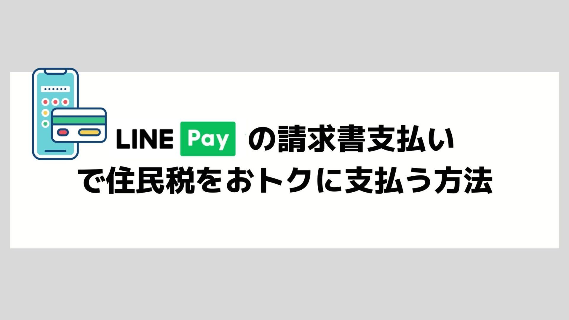 LINE Pay請求書支払いで住民税をおトクに支払う方法