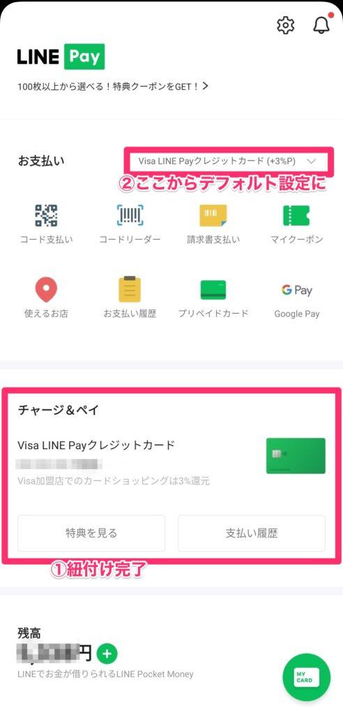 Visa LINE Payカード紐付け