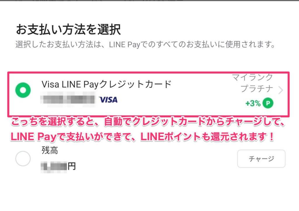 LINE Payデフォルト支払い設定を変更