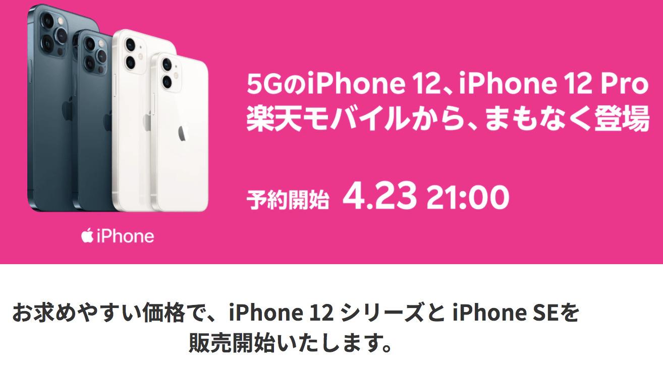 楽天モバイルiPhone12シリーズの取り扱いを開始