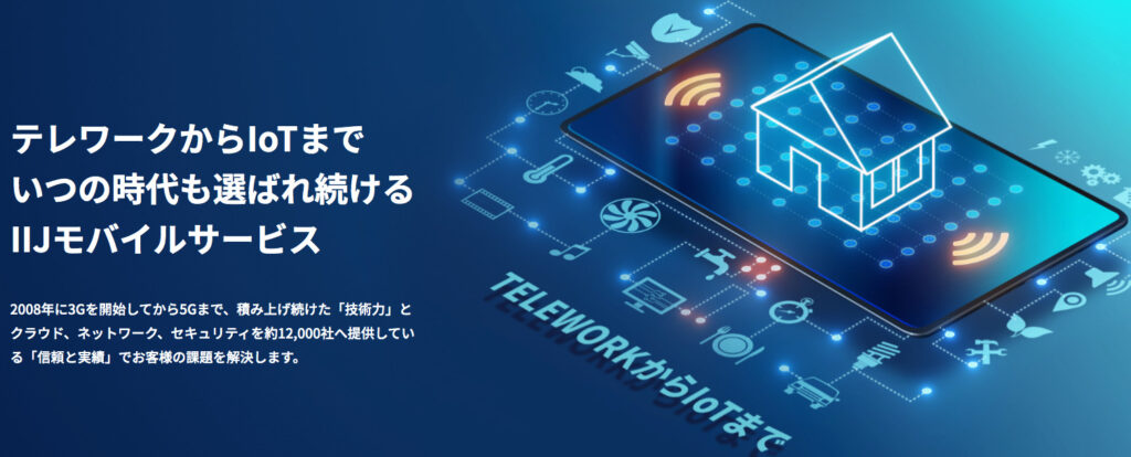 IIJモバイルサービス