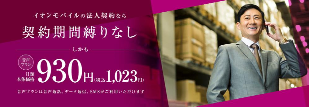 イオンモバイルの法人契約