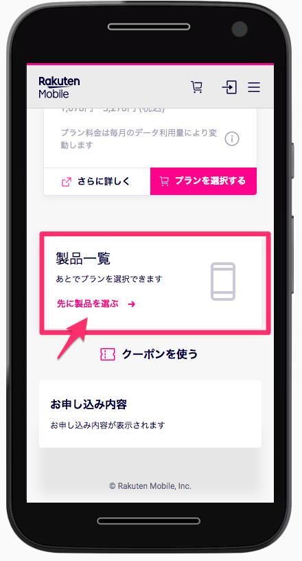 楽天モバイルで在庫を確認する方法