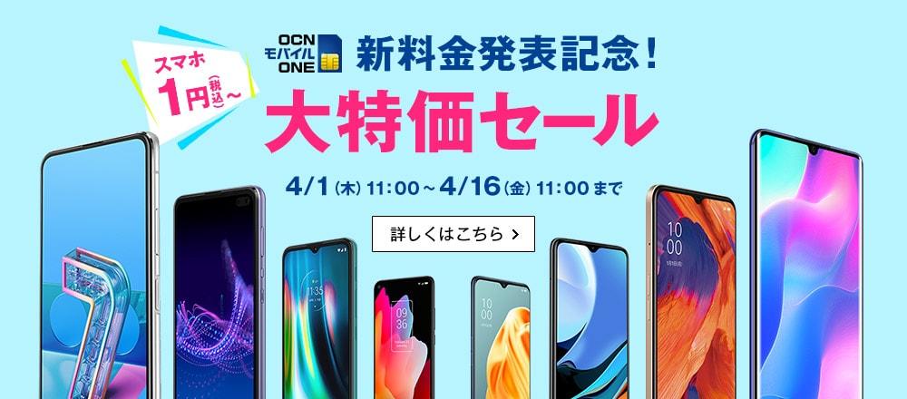 OCNモバイル大特価セール