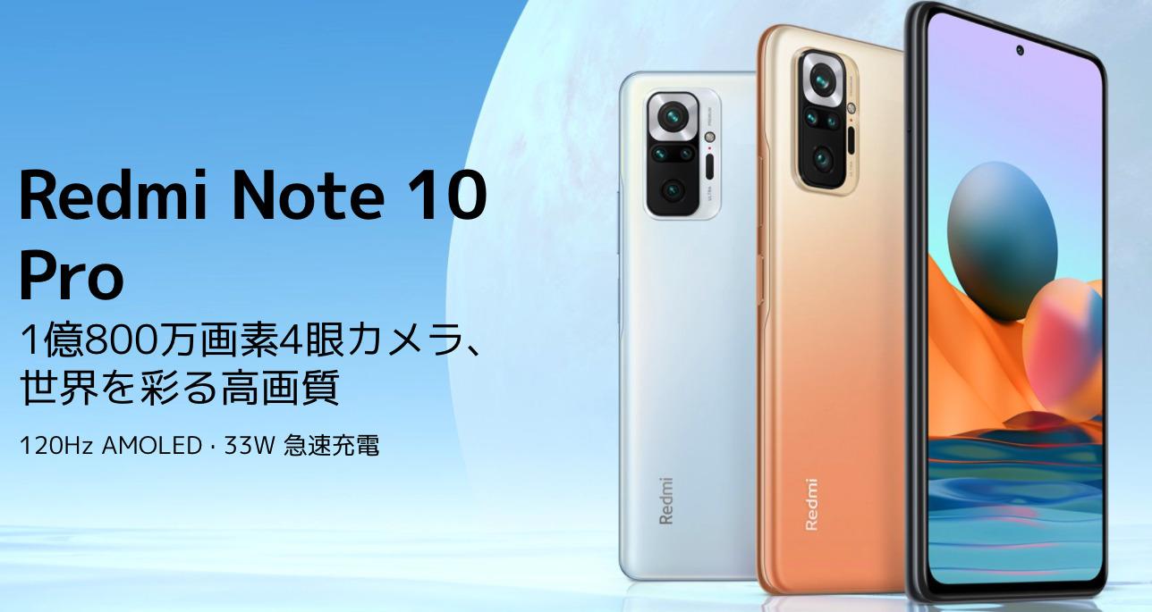 gooSimseller・OCNモバイルONEセール|Redmi Note 10 Pro