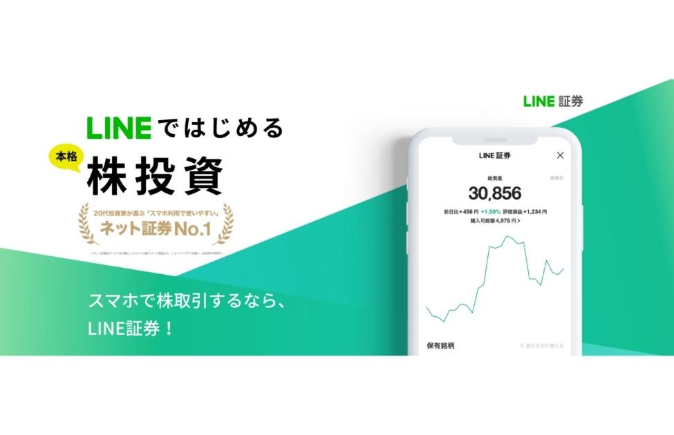 LINEポイントの使い道|LINE証券で現金化