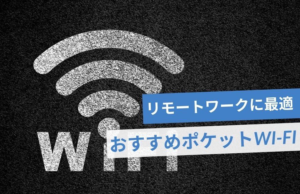 リモートワーク向けおすすめポケット話 WiFi 楽マニ